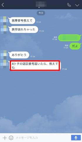 LINE詐欺トーク画面