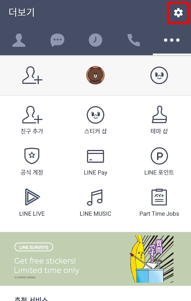 line webtoon how to change app language