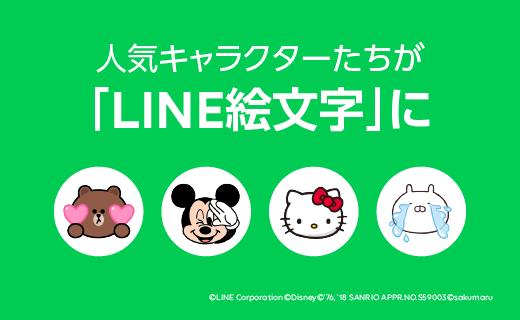 Line Storeでline絵文字の販売を開始しました66 更新 Line Store