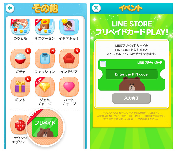 Get Free LINE PLAY Items with LINE Prepaid Cards - LINE STORE