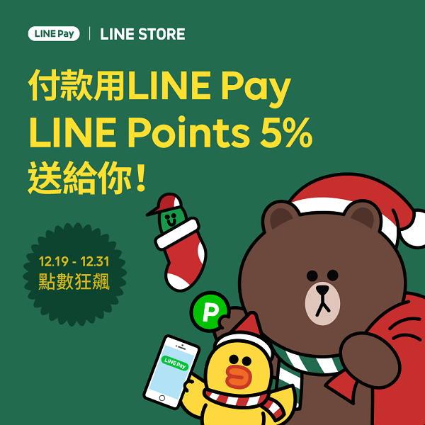 【LINE STORE Year-End campaign】 Get 5% LINE Points rebate