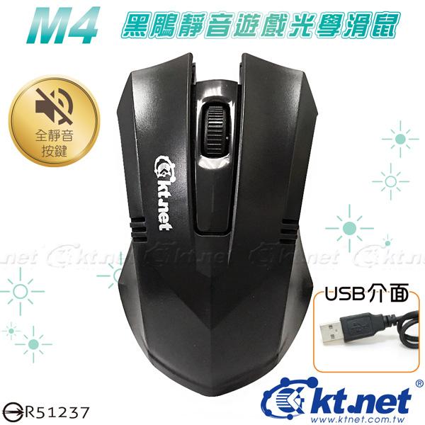 【KTNET】M4黑鵰靜音遊戲光學滑鼠