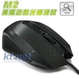 【KTNET】M2黑鵰遊戲光學滑鼠