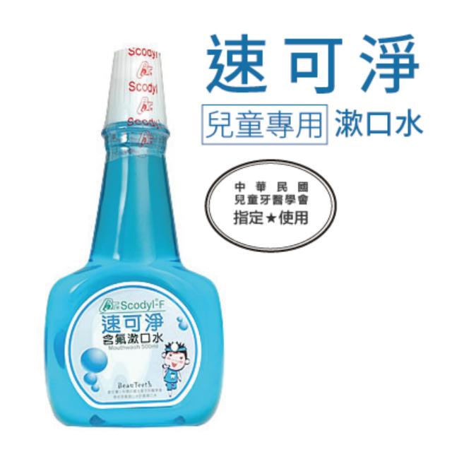 速可淨兒童含氟漱口水500ml-薄荷✿全國兒童牙科醫學會指定使用漱口水✿