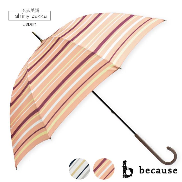 抗UV晴雨傘-日本品牌because雨傘/陽傘-橘底跳色條紋-玄衣美舖