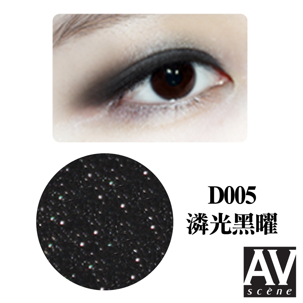 【AVANT SCENE愛芬斯】韓國RUNWAY伸展台訂製眼影(D005潾光黑曜)