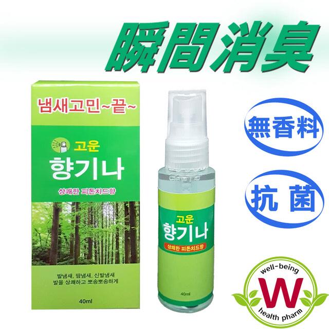 【WBH威必健】芬多精抗菌除臭噴霧(40ml)