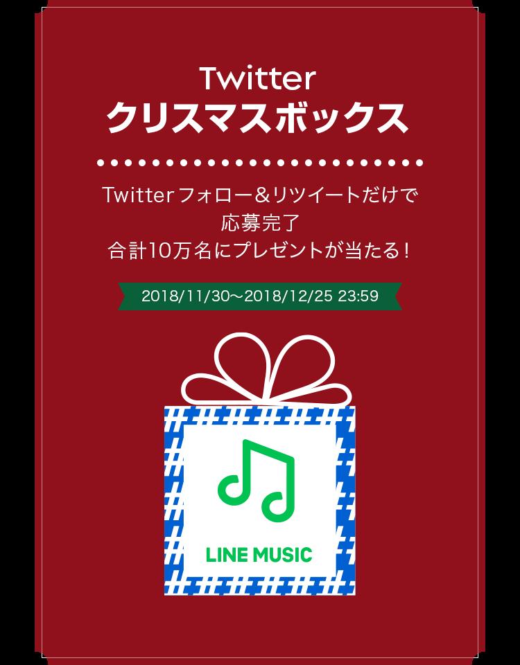 Twitter Twitterクリスマスボックス Twitterフォロー&リツイートだけで応募完了合計10万名にプレゼントが当たる! 2018/11/30〜2018/12/25 23:59