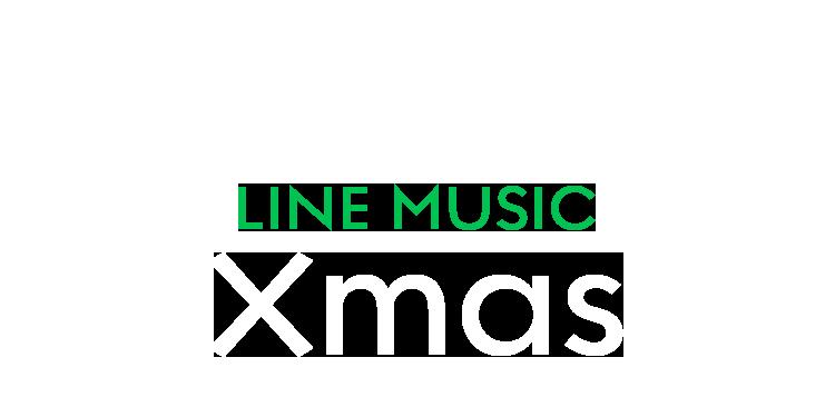 LINE MUSIC Xmas