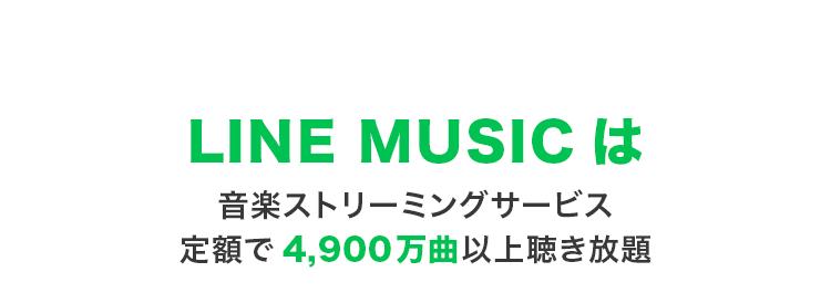 LINE MUSICは音楽ストリーミングサービス 定額で4,900万曲以上聴き放題