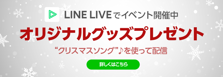 LINE LIVEでイベント開催中