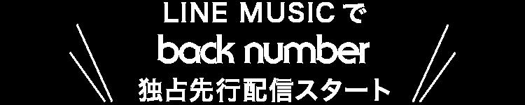 LINE MUSICで back number 独占先行配信スタート