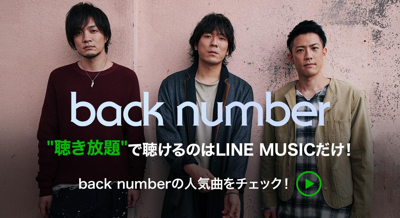 "back number ""聴き放題"" で聴けるのはLINE MUSICだけ! back numberの人気曲をチェック!"