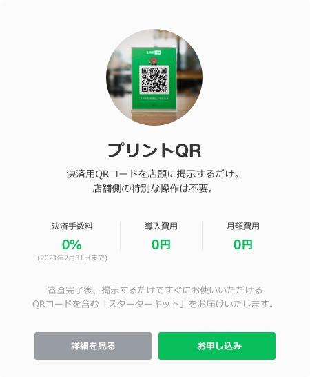 qr_info_img