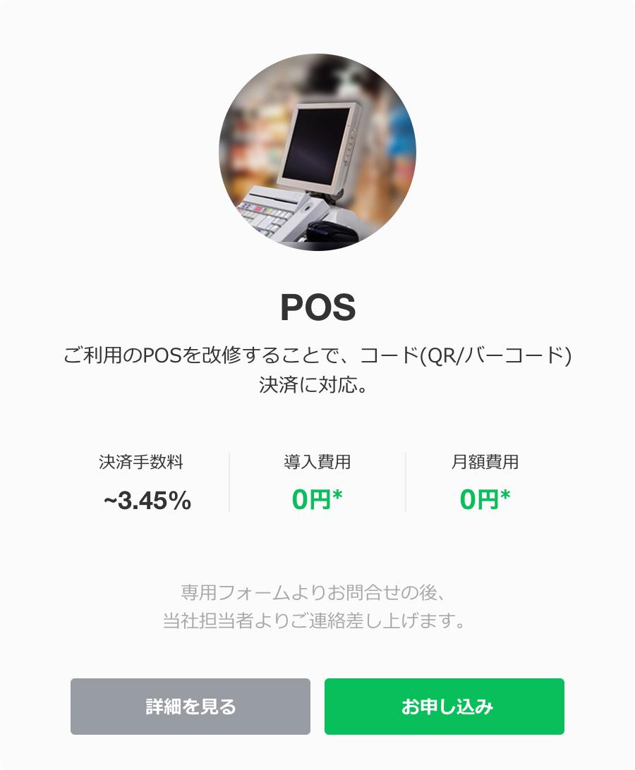 pos_info_img