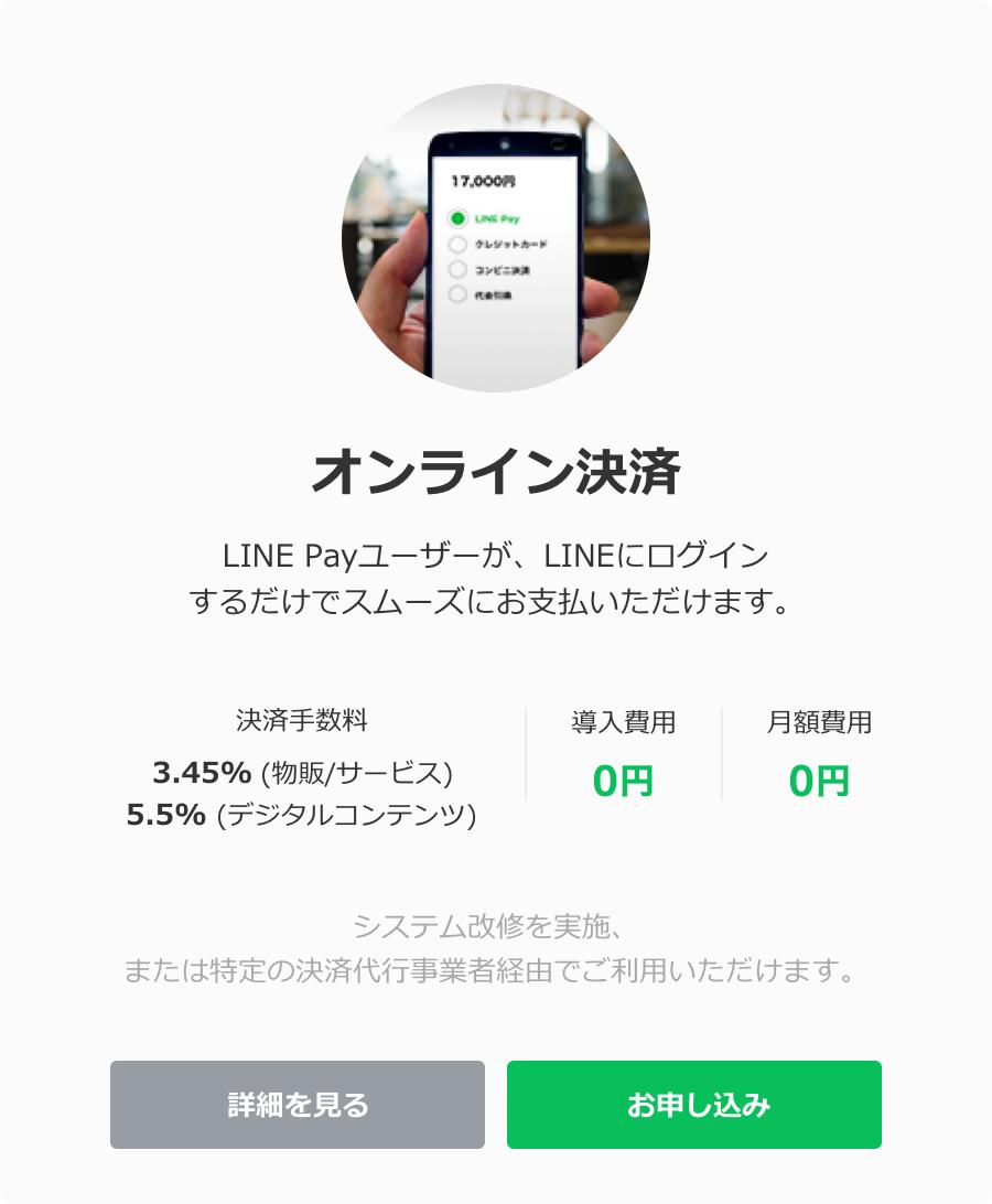 linepay_info_img