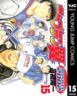 〈キャプテン翼 ROAD TO 2002〉全15巻(完) │ 漫 …