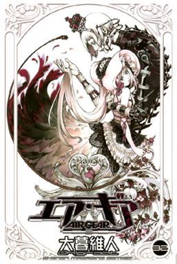 エア・ギア Unlimited コミック 1-19巻セット (KCデラックス 週刊少年マガジン)   大暮 維人 ...