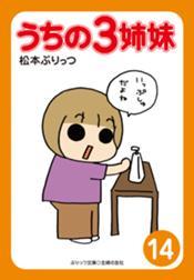 ぷりっつ電子文庫 うちの3姉妹 9巻|松本ぷりっつ|LINE マンガ