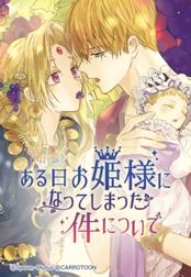 ある日お姫様になってしまった件について先読み ある日、お姫様になってしまった件について|原作の小説や韓国語の漫画を日本語翻訳で無料先読み!