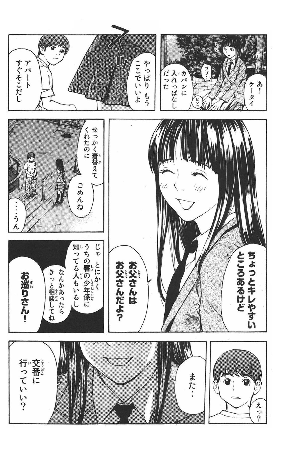 漫画 シバトラ