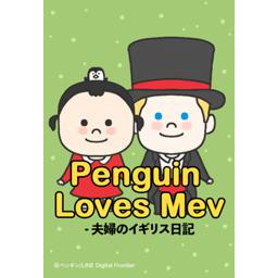Penguin Loves Mev 夫婦のイギリス日記 無料マンガ Line マンガ