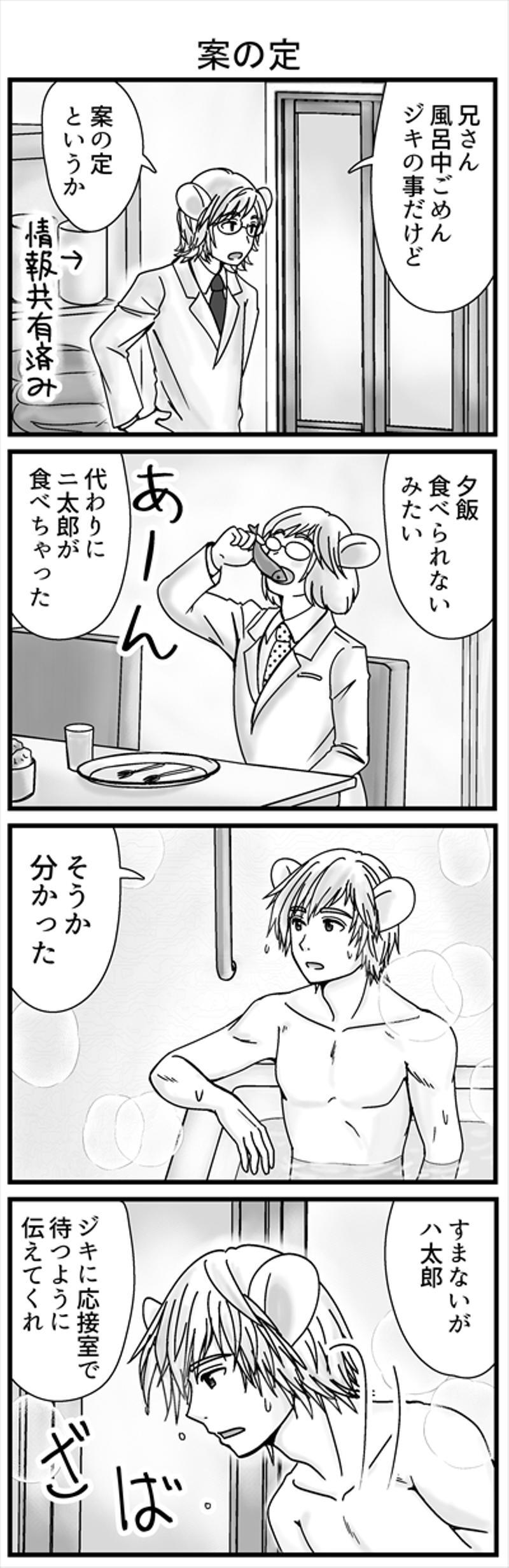 漫画 メメントモリ