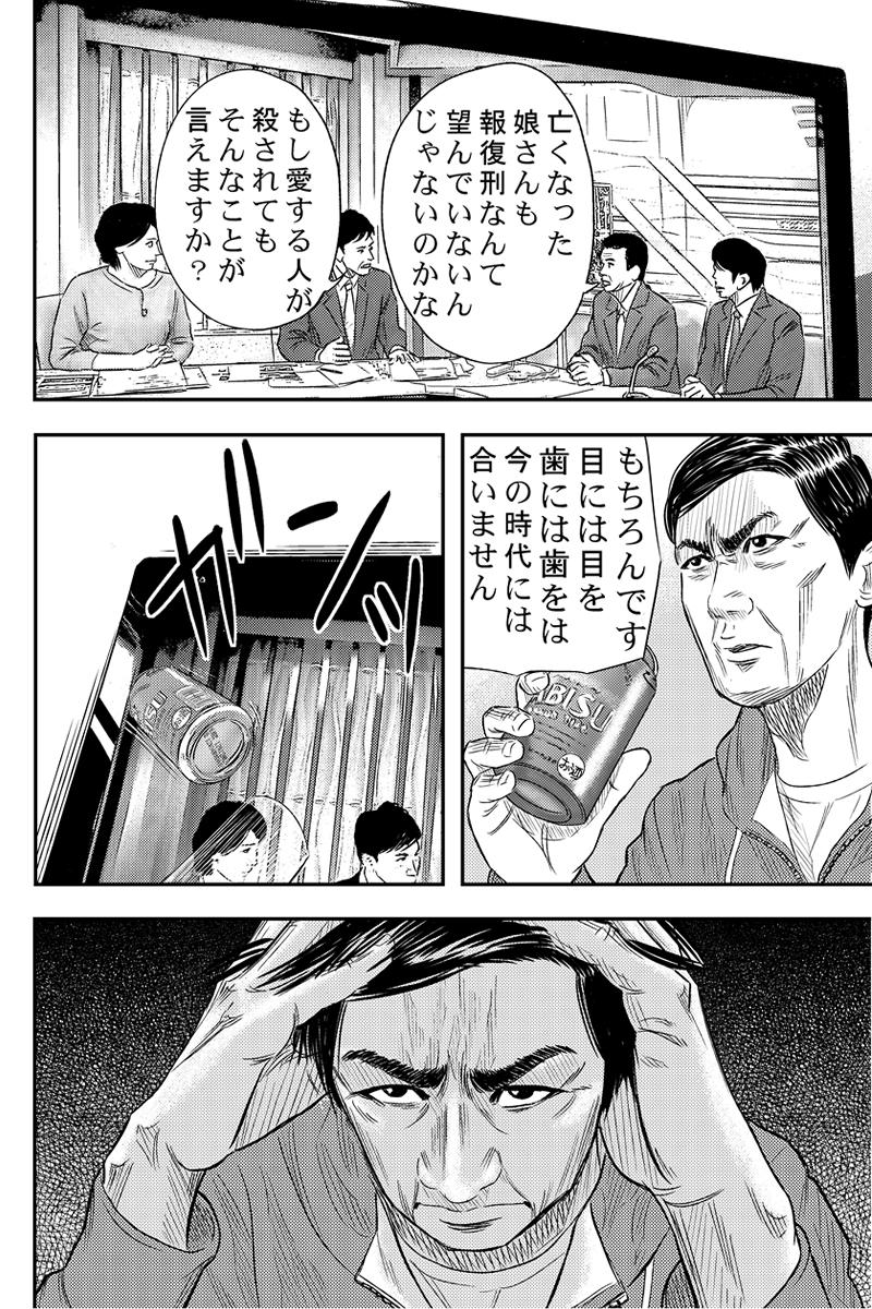 第2話 悔恨と決意   報復刑(トー...