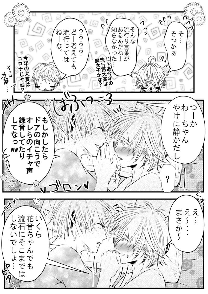 Bl line マンガ LINEマンガからBL部門が消えた!