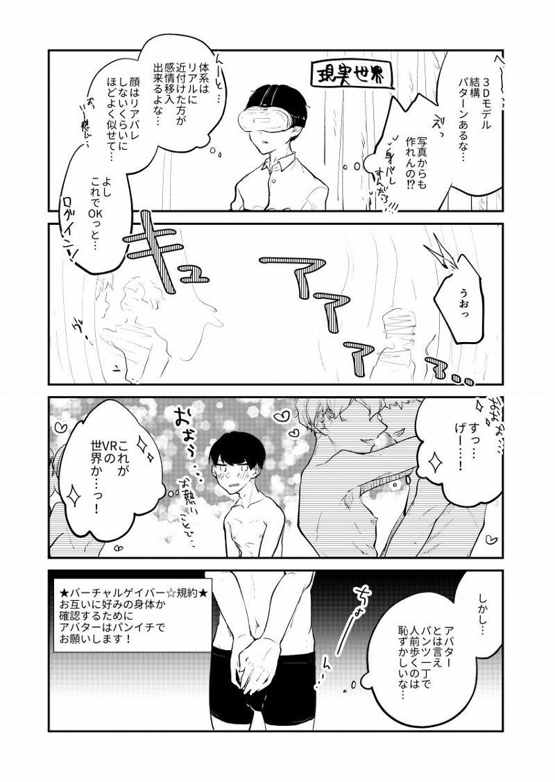 Line マンガ bl