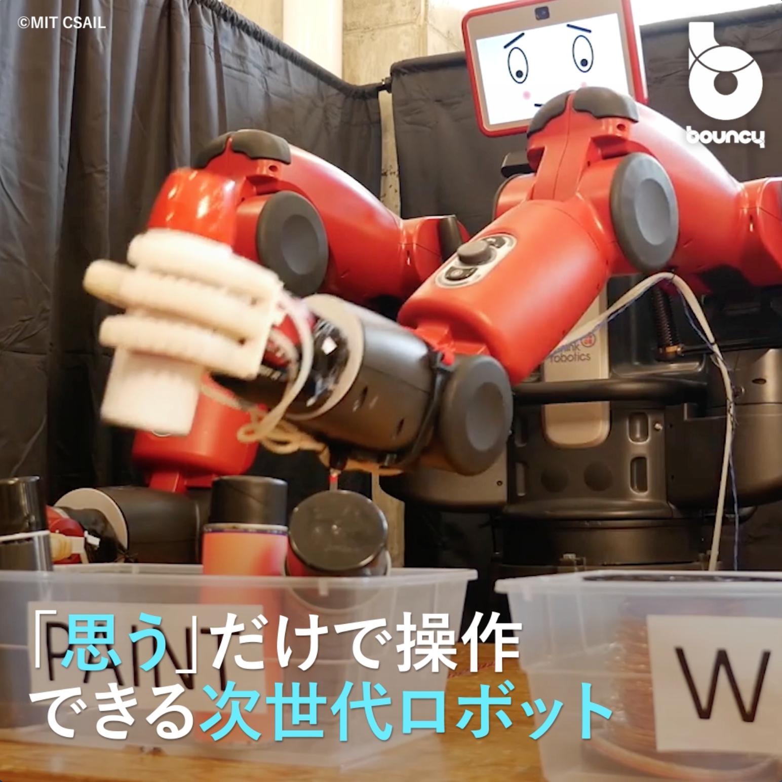 873dd17bf521 「思う」だけで操作できる次世代ロボット