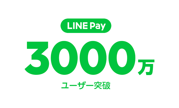 LINE Pay Reaches 30 Million Registered Users In Japan