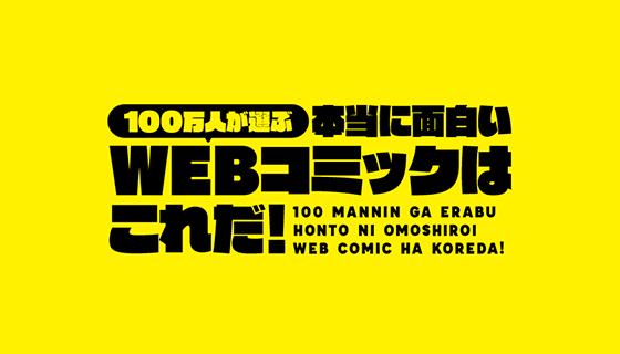 fc6d10cb6f710  LINEマンガ 編集部のオリジナル作品『マリーミー!』が「100万人が選ぶ 本当に面白いWEBコミックはこれだ!」で1位を獲得