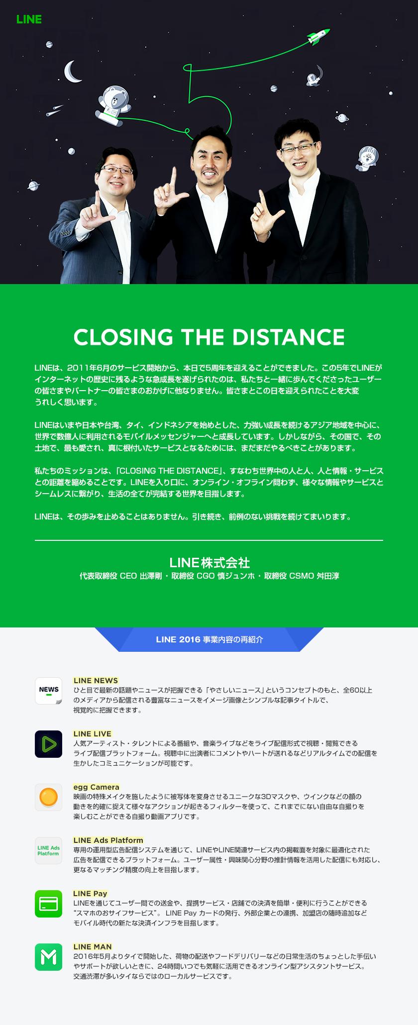 /linecorp/ja/pr/5th_Anniversary_Letter(JP)_2.png