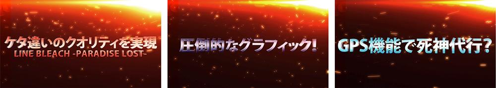 /stf/linecorp/ja/pr/BLEACH_movie.jpg