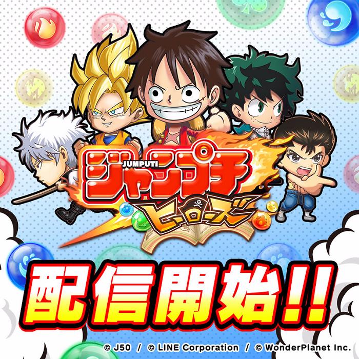 /stf/linecorp/ja/pr/Jumputi_Heroes_Release_0328.png