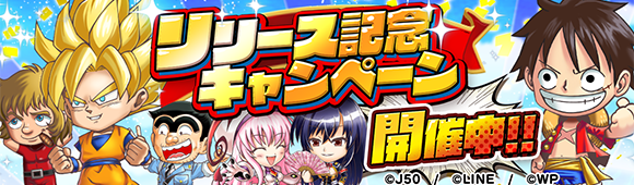 /stf/linecorp/ja/pr/Jumputi_Heroes_Release_campaign_0328.png