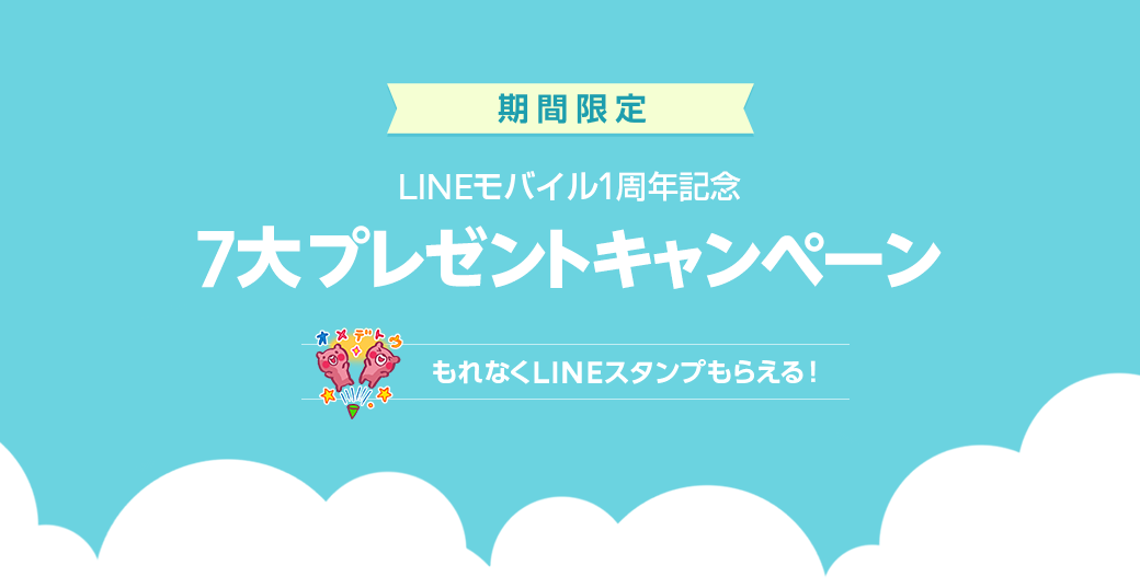 /stf/linecorp/ja/pr/LINEMOBILE_1st_7.png