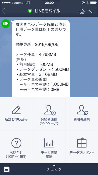 /stf/linecorp/ja/pr/LINEMOBILE_5OA.jpg