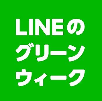 /stf/linecorp/ja/pr/LINE_GW_logo02.jpg