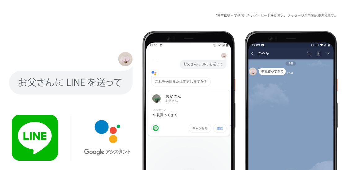 /stf/linecorp/ja/pr/LINE_Google_Assistant_Main.png