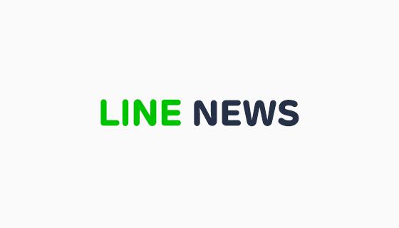 「ラインニュース」の画像検索結果