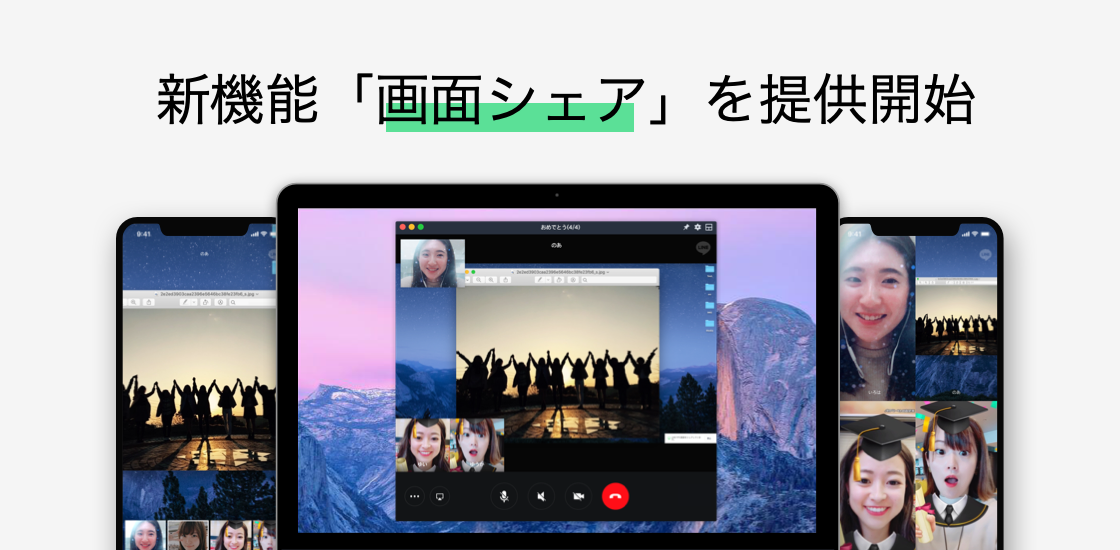 /stf/linecorp/ja/pr/LINE_ScreenShare_Main.png