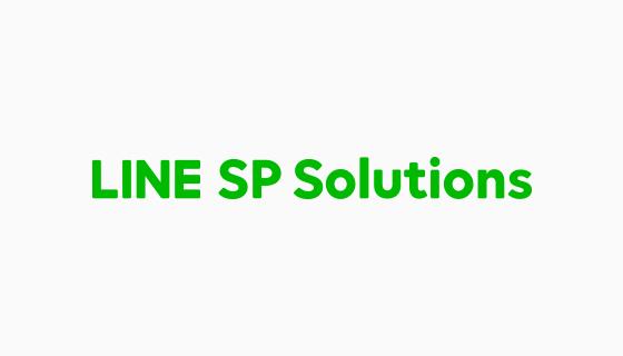 line lineの店頭販促ソリューション line sp solutions lineを通じ