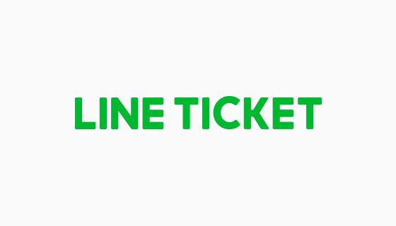 「LINE ticket」の画像検索結果