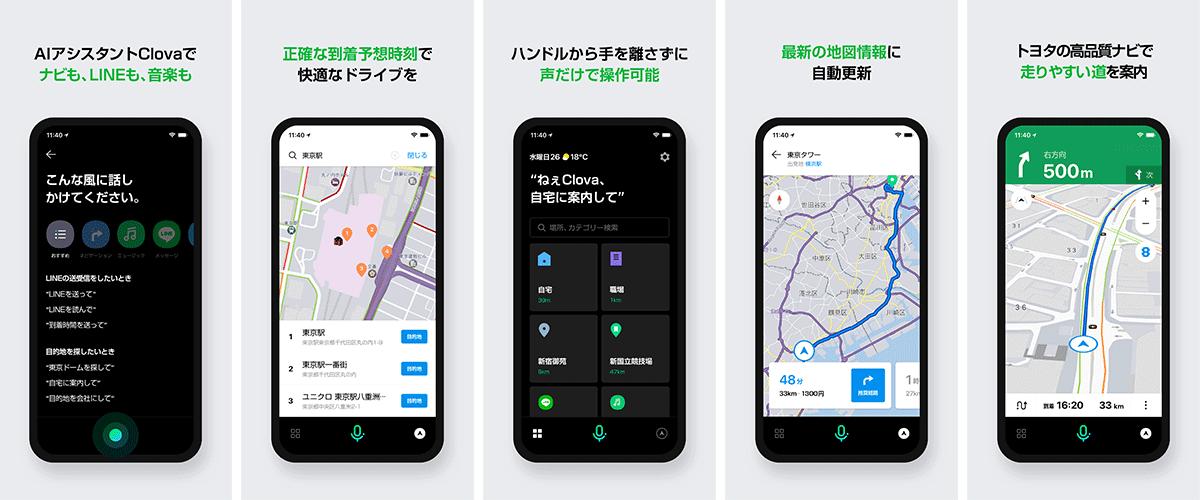 /stf/linecorp/ja/pr/LINEcarnavi_app1.png