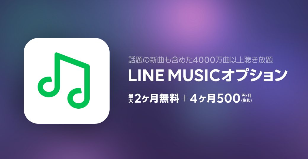 https://scdn.line-apps.com/stf/linecorp/ja/pr/MUSICoption.png