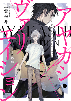 /stf/linecorp/ja/pr/Novel_201908_ayakashi_.png