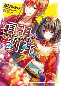 /stf/linecorp/ja/pr/Novel_201908_kouu&ryuuhou.png