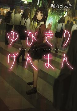 /stf/linecorp/ja/pr/Novel_201908_yubikiri.png